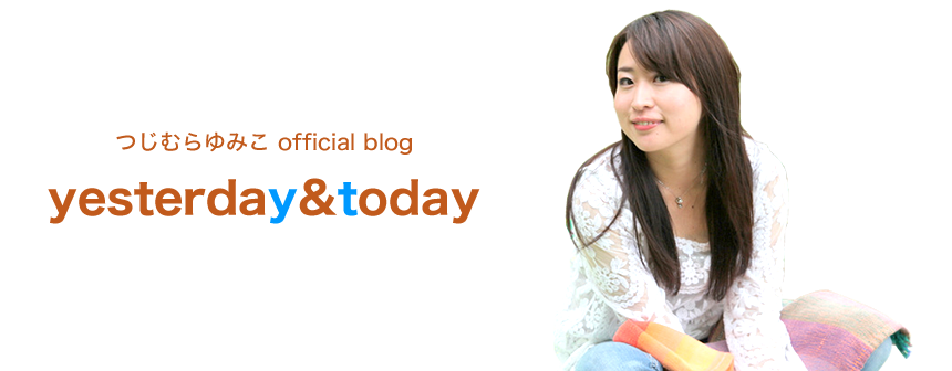 辻村結實子のオフィシャルブログ「yesterday&today」
